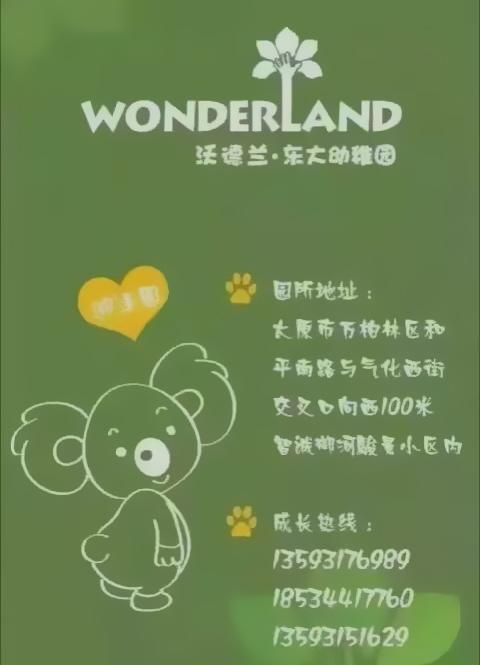 沃德兰-太原迎泽幼儿园9月即将盛大开园