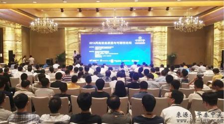 华泰中昊:2016亚博体育app下载安卓版设备质量与可靠性论坛在京举行